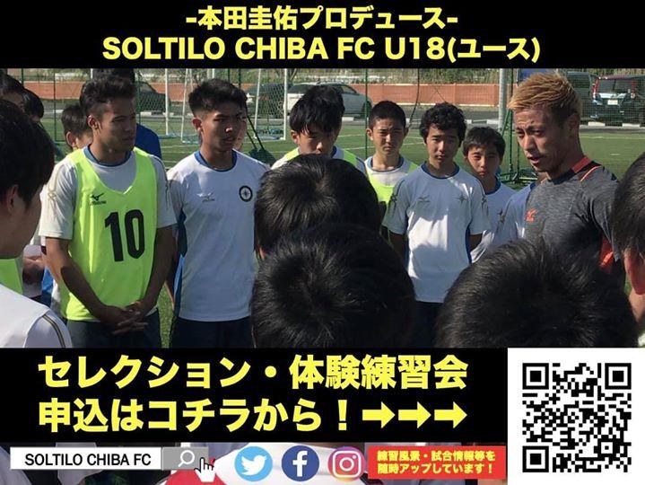 #本田圭佑プロデュース SOLTILO CHIBA FC U18(ユース)が入団セレクション開催!