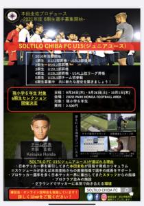 SOLTILO CHIBA FC セレクションチラシ