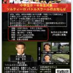 サッカースクールのお知らせ!!(小学生限定)
